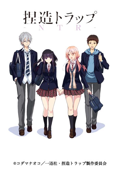 捏造トラップ-NTR-